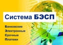 Центробанк РФ продолжает отключать банки от БЭСП