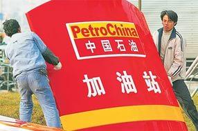 PetroChina продает свою долю в газопроводе Китая