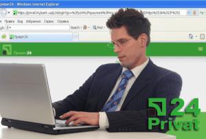 Вход в систему Приват24 для корпоративных клиентов
