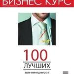 Журнал «Бизнес-курс» – самая свежая деловая информация