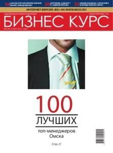Бизнес-курс Омск – журнал для настоящих предпринимателей