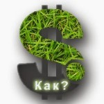 Куда можно вложить деньги для получения стабильного ежемесячного дохода