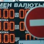 Обстановка на черном рынке валюты в Украине