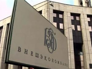 Правительство улучшило условия кредитования ВЭБа