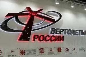 Холдинг «Вертолеты России»
