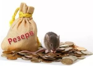 О перспективах Резервного фонда и ФНБ