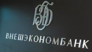 Внешэкономбанк получил 15% прибыли ЦБ в 2015 году