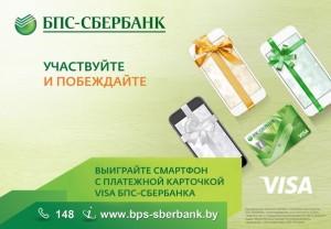 Система БПС Сбербанк