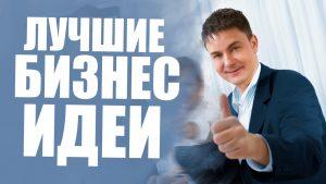 Новые бизнес-идеи для России в 2018 году