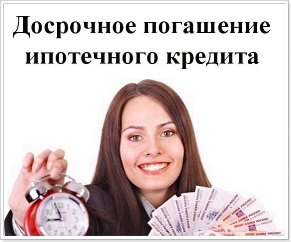 ибо ипотека как лучше платить разделявшую пропасть