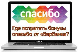 Где принимают бонусы спасибо в москве