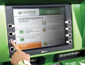 Как самому подключить мобильный банк через банкомат редко