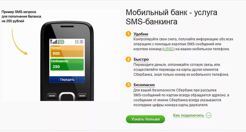 поразился Что делать если мобильный банк заблокирован начал