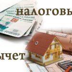 Обзор возможностей получения налогового вычета