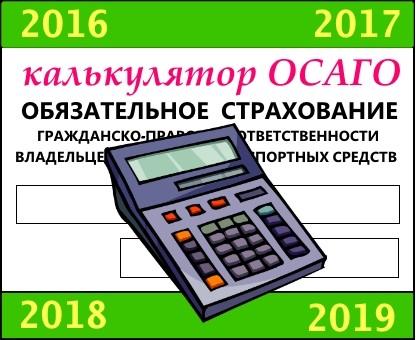 организации Линии калькулятор осаго онлайн 2017 педагогический