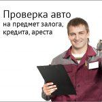 Как проверить автомобиль на предмет залога в банке: обзор практичных способов