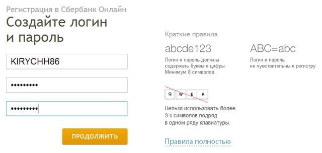 Как создать логин для регистрации в сбербанке - УО РМД