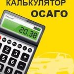 Как рассчитать страховку ОСАГО в 2018 году с помощью калькулятора