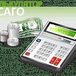 Калькулятор ОСАГО – современный инструмент для расчёта стоимости страховки