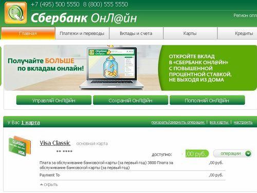 Как сделать вклад онлайн в сбербанке