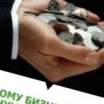 Кредиты малому бизнесу от государства 2018
