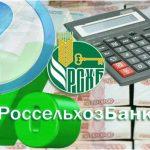 Кредитный калькулятор Россельхозбанк и его возможности в 2018 году