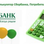 Как рассчитать потребительский кредит 2016 с помощью кредитного калькулятора Сбербанка