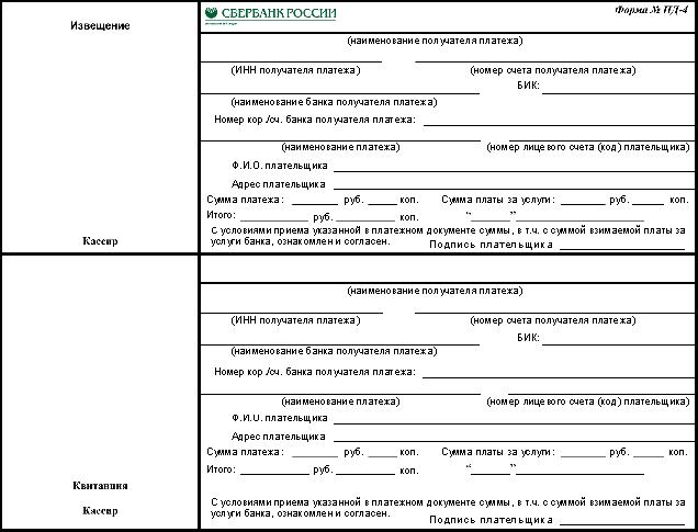Скачать бланк квитанция сбербанка форма пд 4
