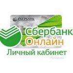 Какие операции можно выполнить через личный кабинет Сбербанка России