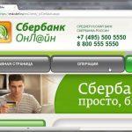 Какие операции можно выполнить через личный кабинет ОАО Сбербанк России