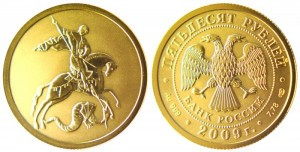 Монета Георгий Победоносец от Сбербанка