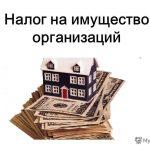 Какой налог действует на имущество организаций
