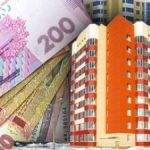 Разъяснения по налогу на недвижимость в Украине