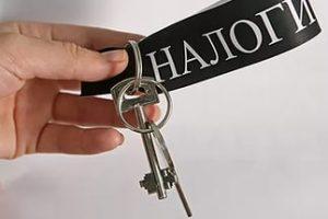 Налоги после продажи квартиры
