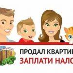 Изменения в области налогов при продаже квартиры в 2018 году