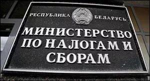 Налогообложение в Беларуси