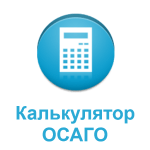 Онлайн калькулятор ОСАГО – что влияет на конечную стоимость страховки?