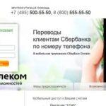 Как оплатить интернет Ростелеком банковской картой Сбербанка