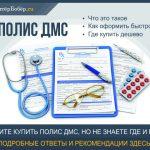 Полис ДМС для физических лиц – практичное решение для защиты своего здоровья