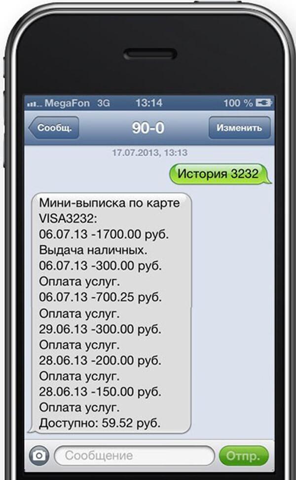 как посмотреть смс переписку на телефоне полоску