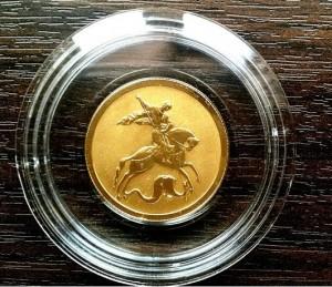 Стоимость монеты Георгий Победоносец