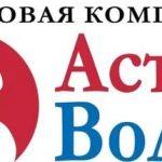 Страховая компания Астро-Волга: что она собой представляет? Можно ли ей доверять?