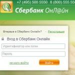 Что делать, если при входе в Сбербанк онлайн не приходит СМС с паролем