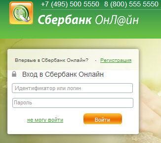 Банк онлайн сбербанк вход