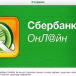 Возможности сервиса Сбербанк Онлайн