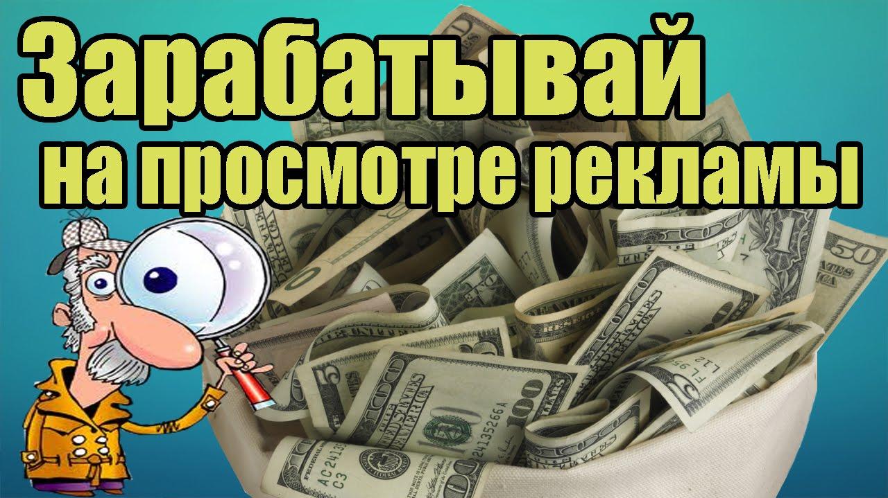 Как заработать 100 рублей прямо сейчас: обзор возможностей.