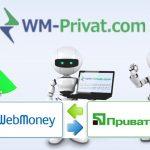 Обменник Wm-privat.com: заслуживает ли он доверия? Какие валюты здесь можно обменять? Довольны ли клиенты?