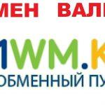 Круглосуточный обмен на сайте 1wm: описание работы и подачи заявки