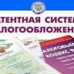 Патентная система налогообложения: плюсы, минусы и обязательные платежи