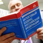 Непредставление налоговой декларации: статья 119 Налогового кодекса РФ